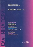 ELLINIKA TORA 1+1 (BOEK + 2CD)