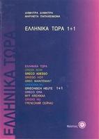 ELLINIKA TORA 1+1 (BOEK + 2CD)