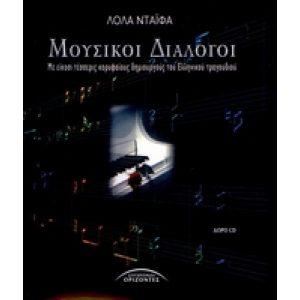 MOUSIKI DIALOGI (BOEK+CD)