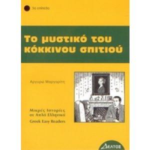 GREEK EASY READERS - TO MYSTIKO TOU KOKKINOU SPITIOU