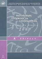 PISTOPIISI EPARKIAS TIS ELLINOMATHIAS A2  (EXAMEN)