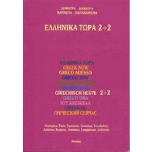 ELLINIKA TORA 2+2 (BOEK + 2CD)