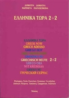 ELLINIKA TORA 2+2 (BOEK + 2CD)