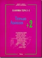 ELLINIKA TORA 2+2 WERKBOEK 2+