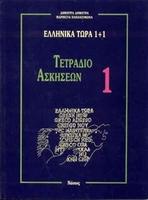 ELLINIKA TORA 1+1 WERKBOEK 1