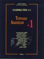 ELLINIKA TORA 1+1 WERKBOEK 1+