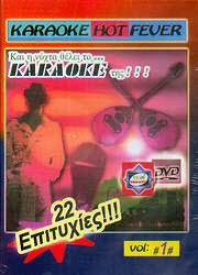 KARAOKE (DVD)