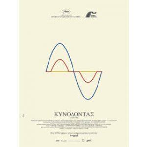 KYNODONDAS-DOGTOOTH