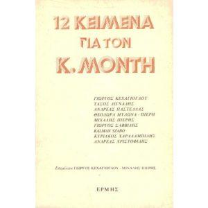 12 KIMENA GIA TON K. MONTI