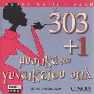 303 + 1 MYSTIKA TOU GYNEKIOU STYL