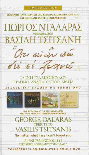 AFIEROMA STON TSITSANI (3CD)