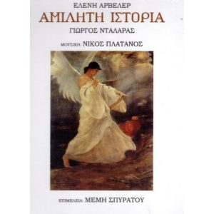 AMILITI ISTORIA (BOEK+CD)