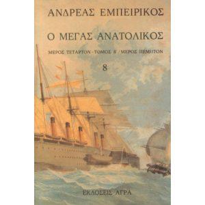 O MEGAS ANATOLIKOS ( TOMOS 8)