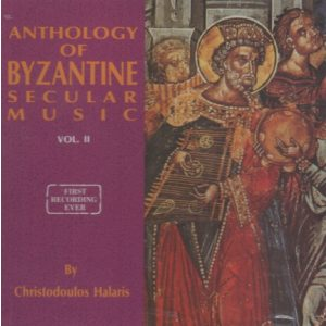 ANTHOLOGY OF BYZANTINE SECULAR MUSIC VOL. II