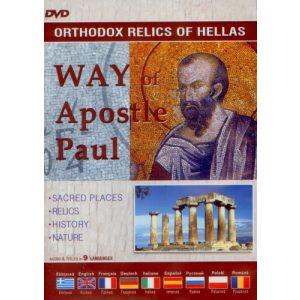 TA VIMATA TOY APOSTOLOU PAVLOU ( WAY OF APOSTLE PAUL)
