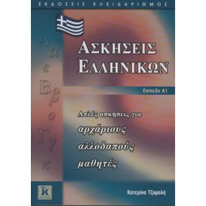 ASKISIS ELLINIKON