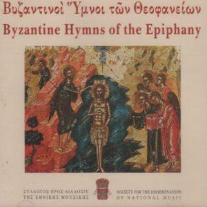 BYZANTINE HYMNS OF THE EPIPHANY