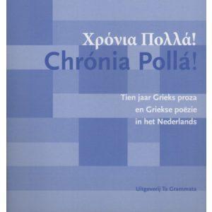CHRONIA POLLA!