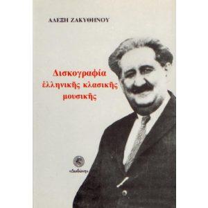 DISKOGRAFIA ELLINIKIS KLASIKIS MOUSIKIS