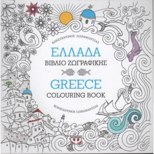 ELLADA VIVLIO ZOGRAFIKIS- GREECE COLOURING BOOK