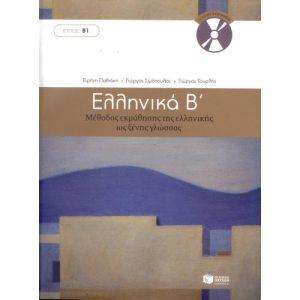 ELLINIKA B' (BOEK + CD)