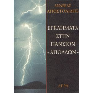 "ENGLIMATA STIN PANSION ""APOLLON"""