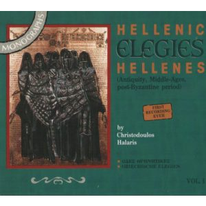 HELLENIC ELEGIES (2 CD)