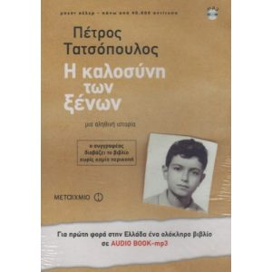 I KALOSYNI TON XENON (AUDIO BOOK)