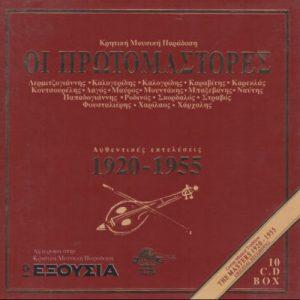 I PROTOMASTORES (10 CD)