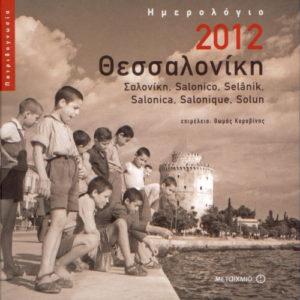 AGENDA 2012 - THESSALONIKI