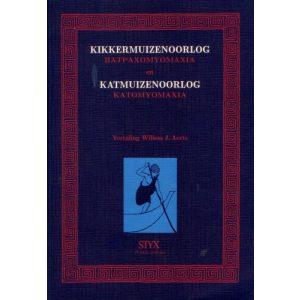 KIKKERMUIZENOORLOG & KATMUIZENOORLOG