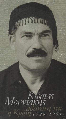 ATHANATI ' NE I KRITI 1926-1991  (4 CD)