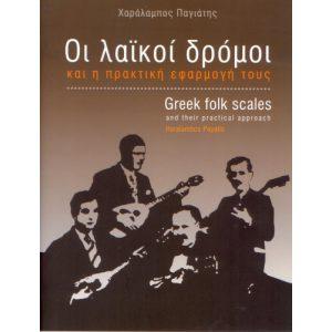 LAIKI DROMI - GREEK FOLK SCALES