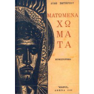 MATOMENA CHOMATA