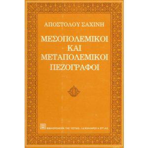 MESOPOLEMIKI & METAPOLEMIKI PEZOGRAFI