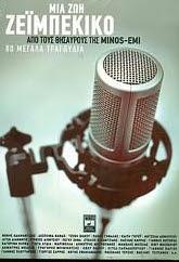 MIA ZOI ZEIBEKIKO (4 CD)
