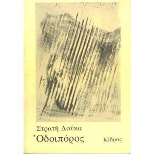 ODIPOROS