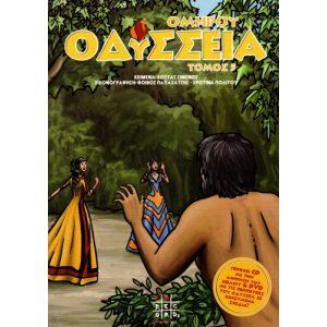 OMIROU ODYSSIA 5 (BOEK+ AUDIOBOOK+DVD)