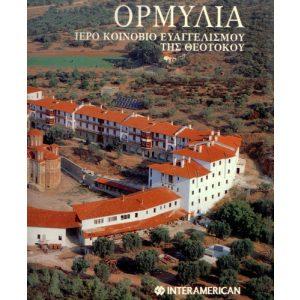 ORMYLIA