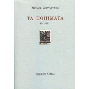 TA PIIMATA 1941-1971