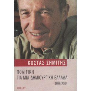 POLITIKI GIA MIA DIMIOURGIKI ELLADA  1996-2004