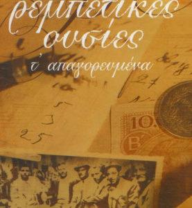 REMBETIKES OUSIES (4 CD)