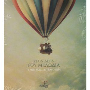 STON AERA TOU MELODIA (2 CD)