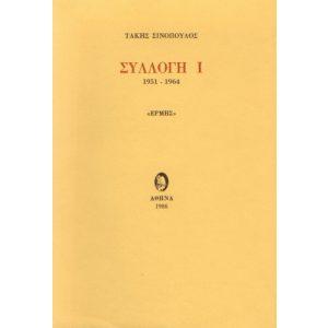 SYLLOGI I (1951-1964)