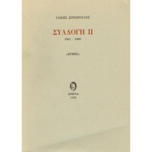 SYLLOGI II (1965-1980)
