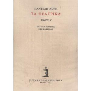 TA THEATRIKA (TOMOS A)