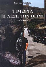 TIMORIA I LEXI TON THEON
