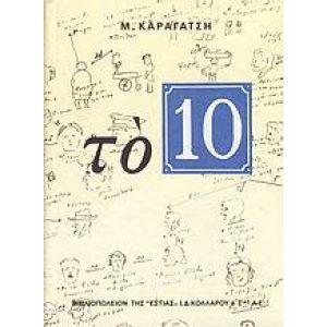 TO 10