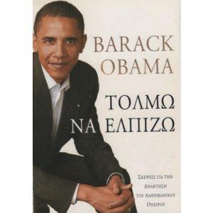 TOLMO NA ELPIZO/THE AUDACITY OF HOPE