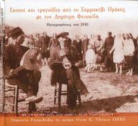 SKOPI KE TRAGOUDIA APO TO SAMMOKOVI THRAKIS